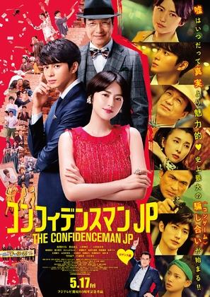Haruma Miura Movie Posters