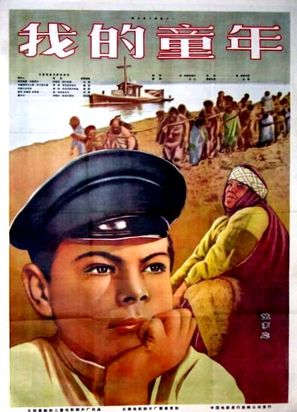 Detstvo Gorkogo - Chinese Movie Poster (thumbnail)
