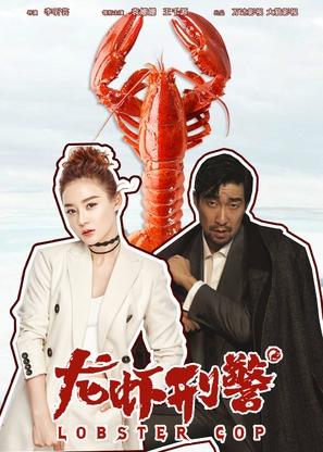 Lobster Cop