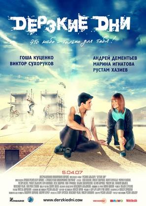 Derzkie dni - Russian Movie Poster (thumbnail)