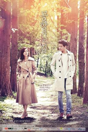 """""""Gonghang Ganeun Gil"""" - South Korean Movie Poster (thumbnail)"""