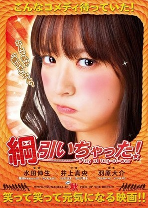 Tsuna hiichatta! - Japanese Movie Poster (thumbnail)