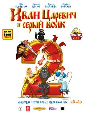Ivan Tsarevich i Seryy Volk 2 - Russian Movie Poster (thumbnail)