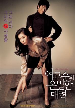 Yeogyosu-ui eunmilhan maeryeok - South Korean poster (thumbnail)