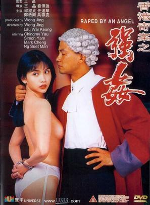 Xiang Gang qi an zhi qiang jian - Chinese poster (thumbnail)