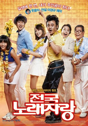 Jeong-ug-no-lae-jalang - South Korean Movie Poster (thumbnail)