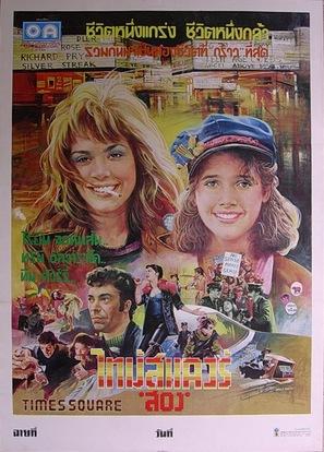 Times Square - Thai Movie Poster (thumbnail)