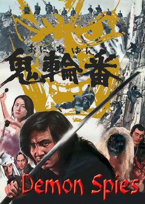 Oniwaban - Movie Cover (thumbnail)