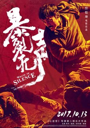 Bao lie wu sheng