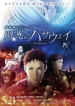 Kidô senshi Gandamu: Senkô no Hasauei - Japanese Theatrical movie poster (thumbnail)