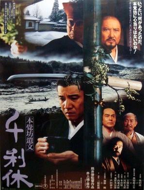 Sen no Rikyu: Honkakubô ibun