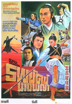 Feng qi yun yong dou kuang lung