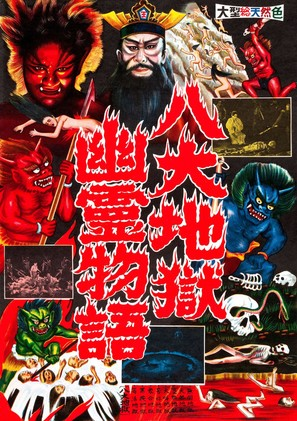 Jigoku - Japanese Movie Poster (thumbnail)