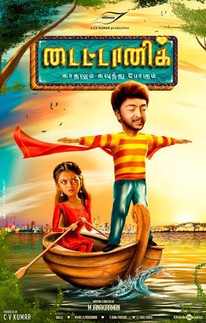 Titanic: Kadhalum Kavunthu Pogum - Indian Movie Poster (thumbnail)