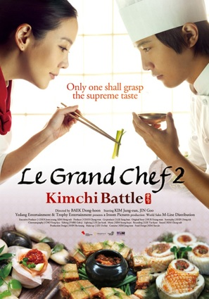 Le Grand Chef 2: Kimchi Battle - Singaporean Movie Poster (thumbnail)