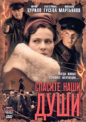 """Spasite nashi dushi"" - Russian DVD cover (thumbnail)"