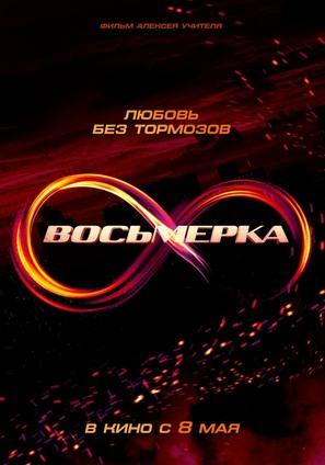 Vosmerka - Russian Movie Poster (thumbnail)