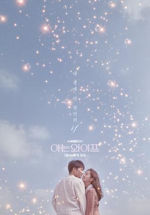 """""""Aneun Waipeu"""" - South Korean Movie Poster (thumbnail)"""