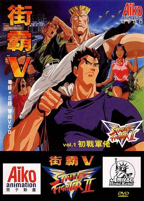 """Street Fighter II: V"" - Hong Kong DVD cover (thumbnail)"