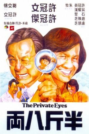 Ban jin ba liang - Hong Kong Movie Poster (thumbnail)