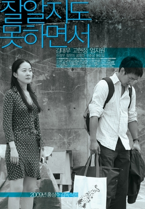 Jal aljido mothamyeonseo - South Korean Movie Poster (thumbnail)