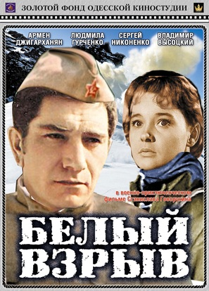 Belyy vzryv - Russian Movie Cover (thumbnail)