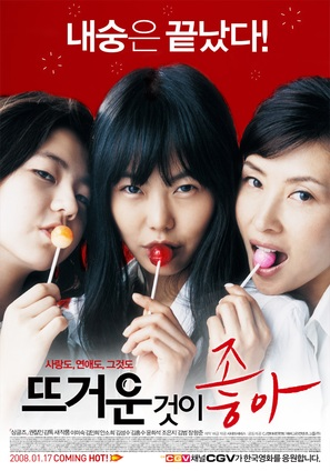 Ddeugeoun-geosi joh-a - South Korean Movie Poster (thumbnail)
