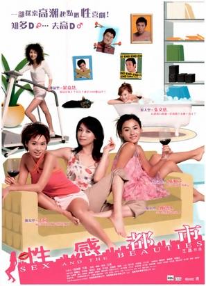 Sing gam diy shut - Hong Kong poster (thumbnail)