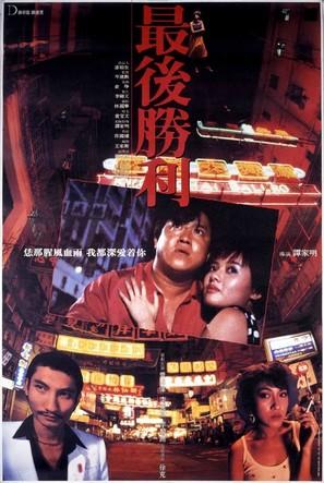 Zui hou sheng li - Hong Kong poster (thumbnail)