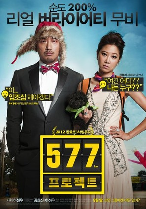 Project 577 - South Korean Movie Poster (thumbnail)