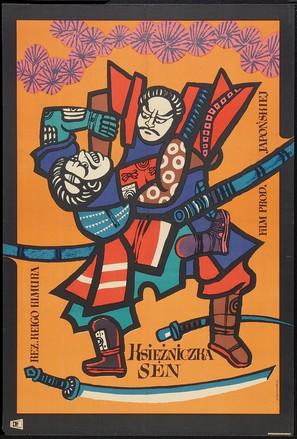 Sen-hime - Polish Movie Poster (thumbnail)
