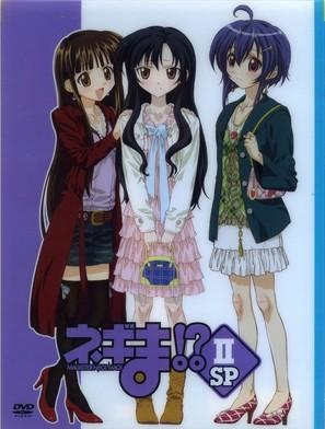 """Negima!?"" - Japanese Movie Cover (thumbnail)"