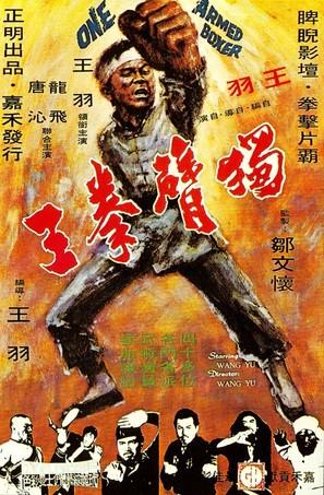 Du bei chuan wang - Hong Kong Movie Poster (thumbnail)