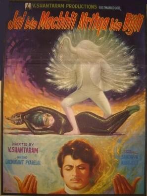 Jal Bin Machhli Nritya Bin Bijli - Indian Movie Poster (thumbnail)