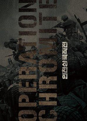 Operation Chromite - South Korean Movie Poster (thumbnail)