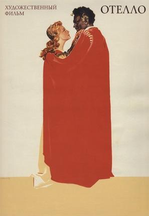 Otello - Russian Theatrical poster (thumbnail)