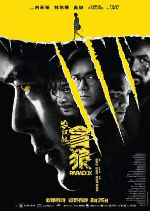 Sha po lang: taam long - Hong Kong Movie Poster (thumbnail)