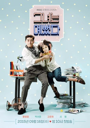 """She Was Pretty"" - South Korean Movie Poster (thumbnail)"