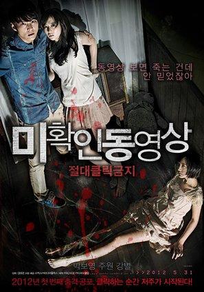 Mi-hwak-in-dong-yeong-sang - South Korean Movie Poster (thumbnail)