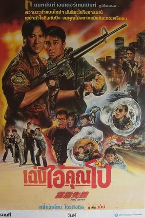 Zui hou pau jue - Thai Movie Poster (thumbnail)