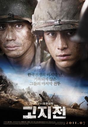 Go-ji-jeon - South Korean Movie Poster (thumbnail)