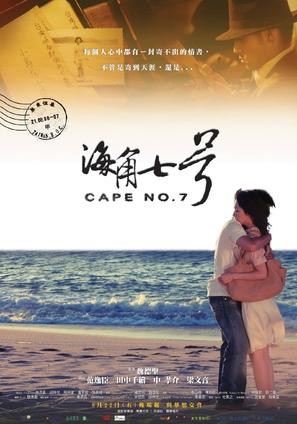 Hái-kak chhit-ho - Taiwanese Movie Poster (thumbnail)