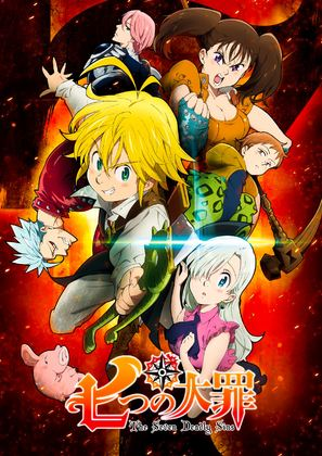 """Nanatsu no taizai"" - Japanese Movie Poster (thumbnail)"