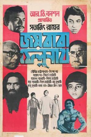 Joi Baba Felunath - Indian Movie Poster (thumbnail)
