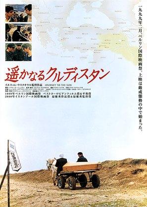 Günese yolculuk - Japanese poster (thumbnail)