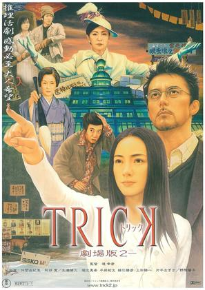 Trick: The Movie 2 - Japanese Movie Poster (thumbnail)