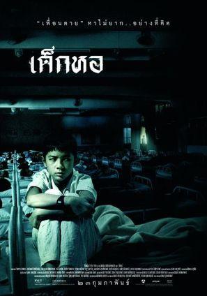 Dek hor - Thai Movie Poster (thumbnail)