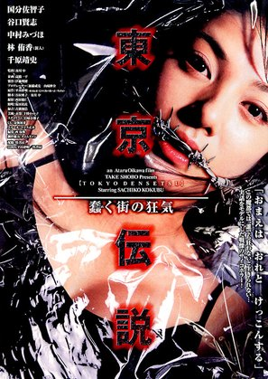 Tôkyô densetsu: ugomeku machi no kyôki - Japanese poster (thumbnail)
