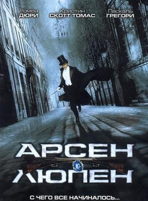 Arsene Lupin - Russian Movie Poster (thumbnail)