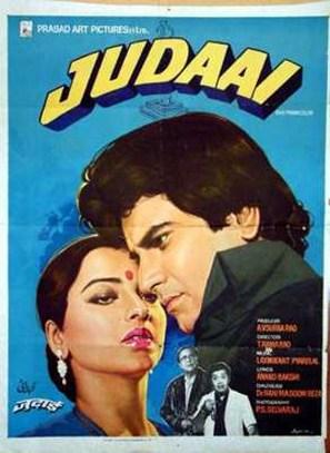 Judaai - Indian Movie Poster (thumbnail)